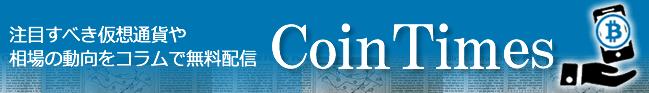10倍以上の高騰が見込める仮想通貨を配信仮想通貨を配信
