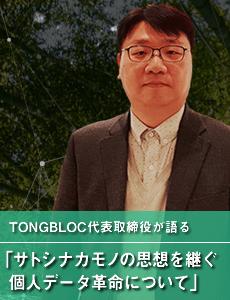 TONGBLOC代表取締役が語る「サトシナカモノの思想を継ぐ個人データ革命について」