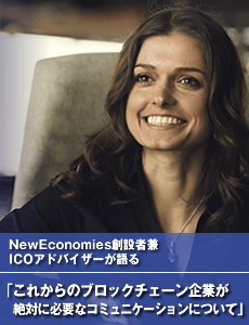 NewEconomies創設者が語る「ブロックチェーン企業が必要なコミュニケーションついて」
