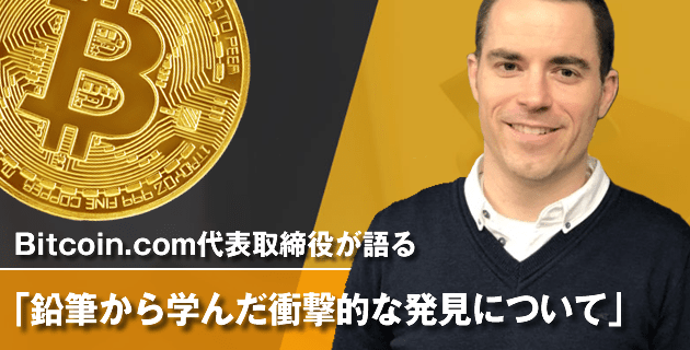 Bitcoin.com代表取締役が語る「鉛筆から学んだ衝撃的な発見について」