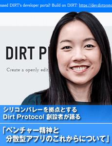 シリコンバレーを拠点とするDIRT Protocol 創設者が語る「ベンチャー精神と分散型アプリのこれからについて」