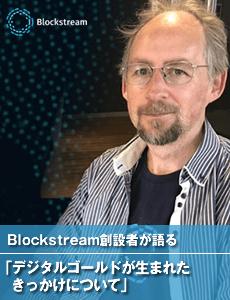 Blockstream創設者が語る「デジタルゴールドが生まれたきっかけについて」