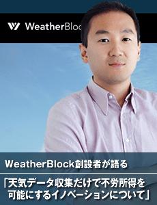 WeatherBlock創設者が語る「天気データ収集だけで不労所得を可能にするイノベーションについて」