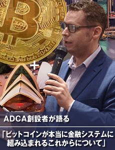 ADCA創設者が語る「ビットコインが本当に金融システムに組み込まれるこれからについて」