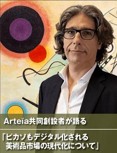 Arteïa共同創設者が語る「ピカソもデジタル化される美術品市場の現代化について」